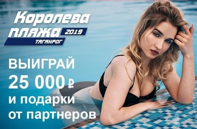 Выбрана победительница конкурса «Королева пляжа» от «Блокнот Таганрог»