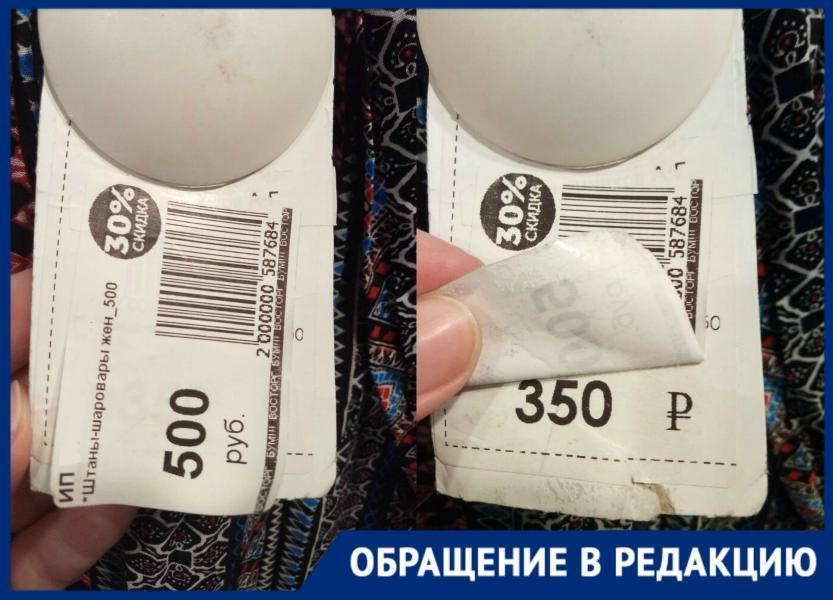 Поднять цену, чтобы сделать скидку — обычное дело для продавцов в Таганроге
