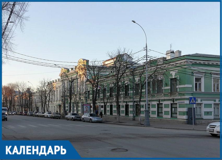 Календарь: 147 лет со дня основания первого ипотечного банка в Таганроге