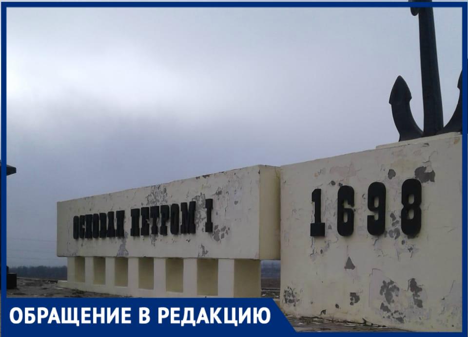 Администрацию Таганрога пристыдили за обезображенное «лицо» города