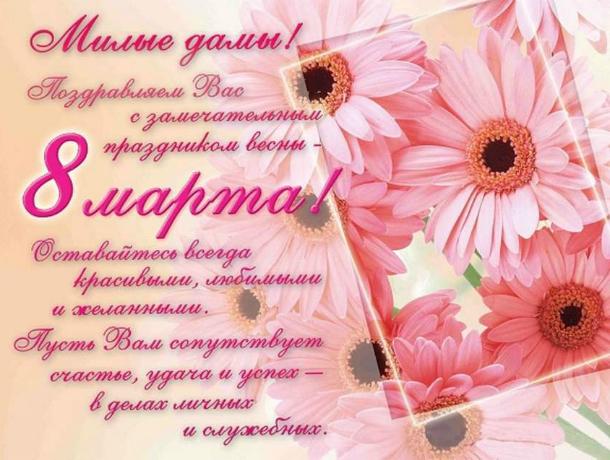 Поздравление женщинам ко Дню 8 Марта