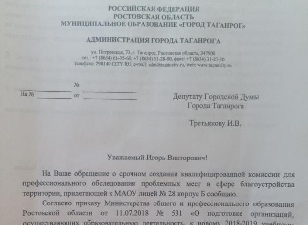 Депутат пытается добиться безопасности для детей в Таганроге