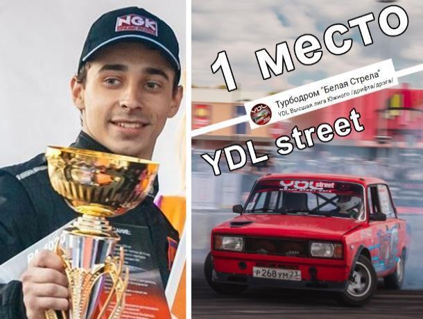 Команда из Таганрога стала абсолютным победителем в YDL street
