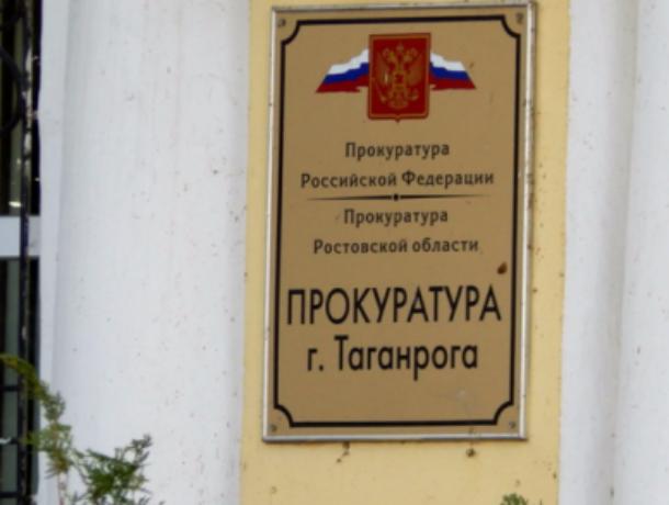 Прокуратура ведет борьбу с коррупцией в Таганроге