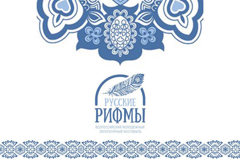 Ксения Фомина победила во втором туре литературного конкурса «Русские рифмы»
