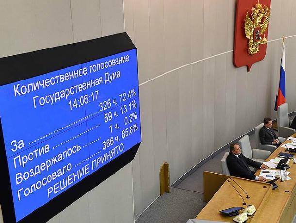 Российская реформа по повышению пенсионного возраста  большинством голосов  прошла решающее чтение