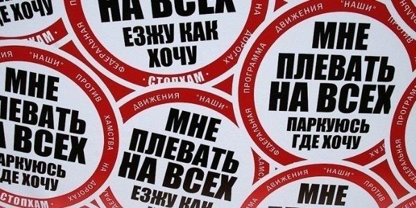В Таганроге появилось движение «Стоп Хам»