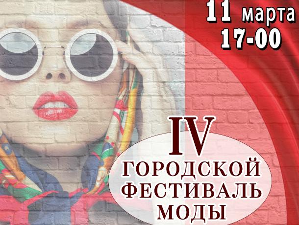 Фестиваль моды готов удивить таганрожцев