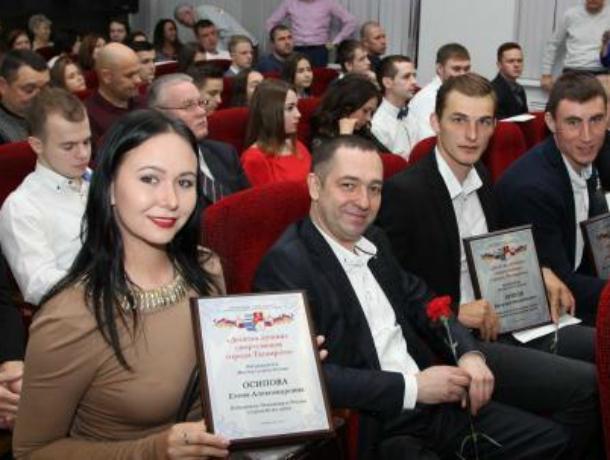 В Таганроге наградили лучших спортсменов и тренеров