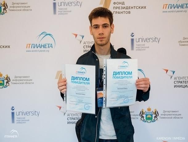 Таганрогский студент стал первым в Международной олимпиаде «IT-Планета 2017/18»