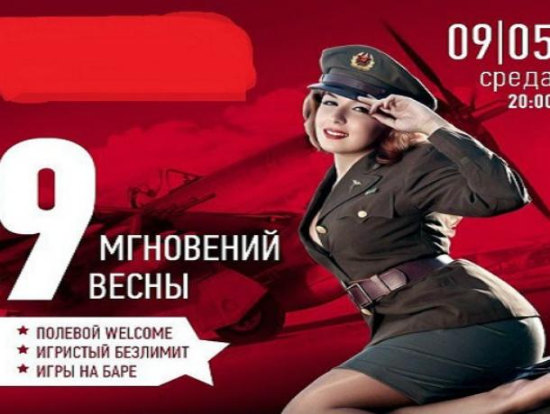 Жителей  Таганрога взбесил рекламный плакат с темой про войну