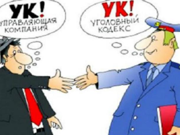 Новое, третье по счету, предъявлено обвинение даме-руководителю УК «Мой дом» в Таганроге