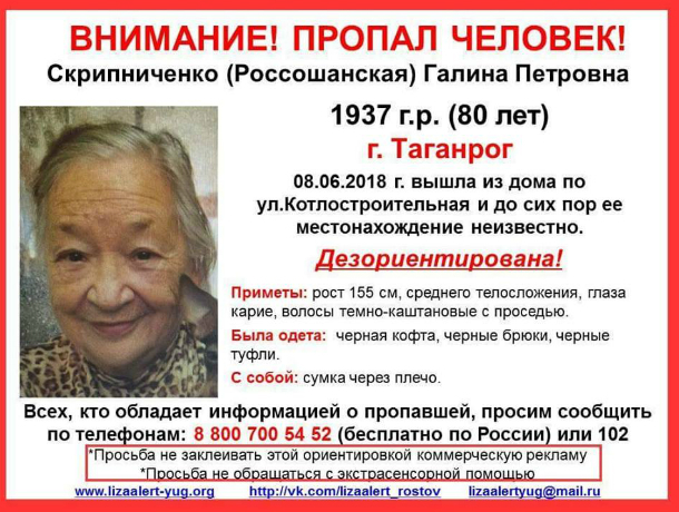 В Таганроге разыскивают бабушку