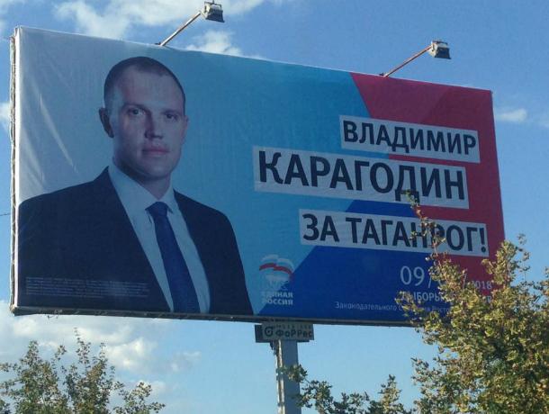 «За Таганрог!» призвал с баннера кандидат, а электорат призадумался, «что, выпить предлагают?»