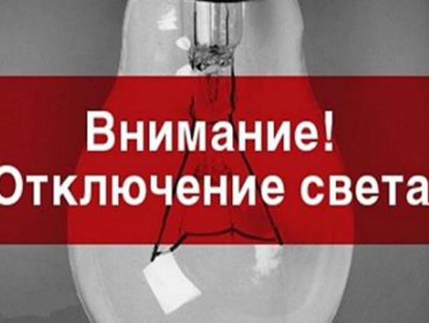 На нескольких улицах в центре Таганрога отключили свет
