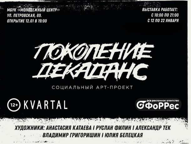 Таганрог готовится к открытию необычной выставки