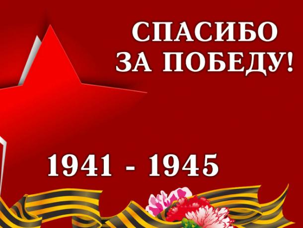 С Днем Победы, таганрожцы!