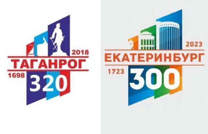 «Близнеца» логотипа к 320-летию Таганрога нашли в Екатеринбурге