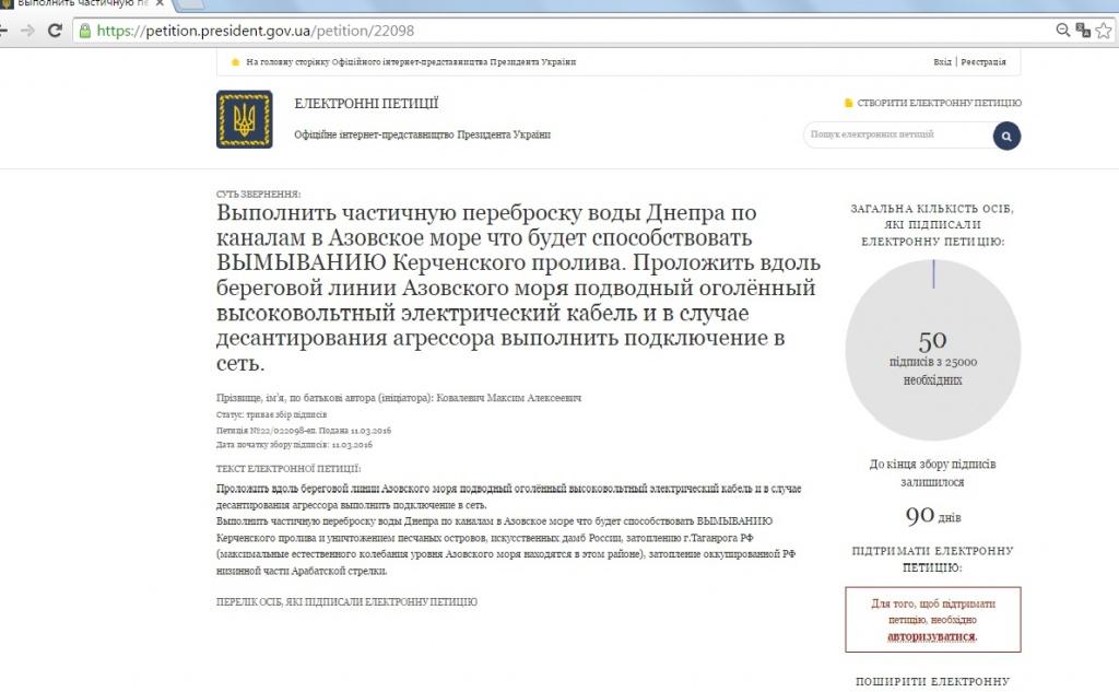 http://bloknot-taganrog.ru/upload/medialibrary/613/petitsiya.jpg