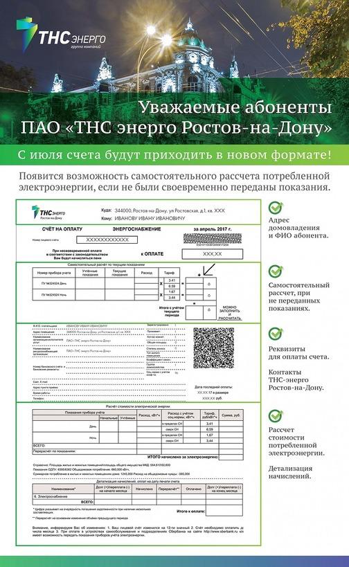 obyavlenie_rostov.jpg